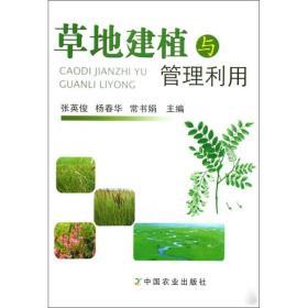 草地建植与管理利用