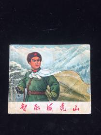 智取威虎山 连环画 大开本(沪版文革经典)性价比最高