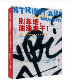 中国画报 别靠墙油漆未干 亚历山德拉马坦萨著20位街头艺术家的亲述访谈录书籍正版包邮