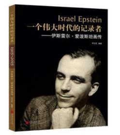 中国画报 一个伟大时代的记录者:伊斯雷尔·爱泼斯坦画传 呼宝民外宣人物传记200余幅珍贵历史图片书籍