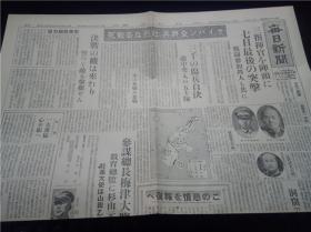 サイバン最后の突击 昭和19年(1944年)7月19日 每日新闻  新闻复刻版昭和史