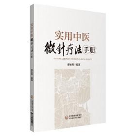 实用中医微针疗法手册