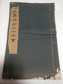 一九七四年一版 一印 文物出版社 集宋黄善夫刻史记字 宣纸线装《毛主席诗词三十七首》