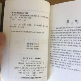 奥林匹克专题讲座新突破:高中英语(上)