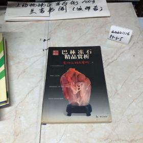 巴林石精品赏析 巴林彩石精品赏析3