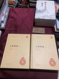 王阳明集 中华书局(上下册)