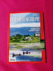 中国国家地理(2020年第11期)