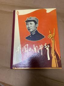 文化大革命精品画册(井冈山的斗争)画册,整本完整无缺,林题林像完整无缺无划,包老包真、全网最低价出售,