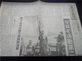 今日ぞ决战第二年ヘ总进攻 昭和17年(1942年)12月8日 每日新闻  新闻复刻版昭和史
