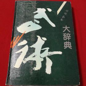 中华武术大辞典   签赠本。