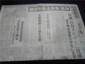 海鹫、米本土初空袭 昭和17年(1942年)9月17日 每日新闻  新闻复刻版昭和史