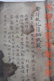 清代道教清微派珍稿———《书符报犯符秘诀窍》