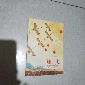 六年制小学课本 语文(试用本) 第一册