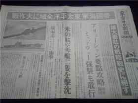 ミツトウエ-海戦 アリエ-シヤ攻略 昭和17年(1942年)6月11日 每日新闻  新闻复刻版昭和史