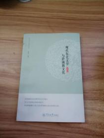 现代东北文学与萨满教文化