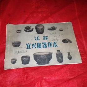 江苏宜兴陶器样本(有字迹)