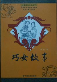 中国民俗文化丛书:《巧女故事》