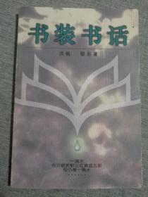 书装书话(一版一印,仅1000册)