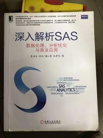 深入解析SAS:数据处理、分析优化与商业应用 工程师必备