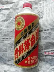 茅台酒瓶(三大革命)
