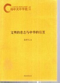 易中天中华史.总序.文明的意志与中华的位置