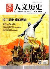 国家人文历史.2016年第7、11、16、20期.4册合售