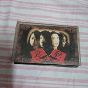 唐朝乐队磁带