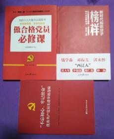 新时代知识分子榜样【三册合售 均为全新未阅】