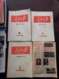 人民日报缩合订本1985年2月、1986年1、2月、1993年4月 共4本