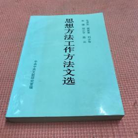 毛泽东、周恩来、刘少奇、朱德、邓小平、陈云思想方法工作方法文选