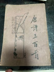 唐诗三百首 民国22年版,全一册