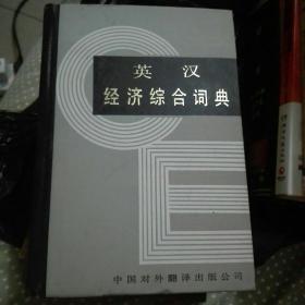 英汉经济综合词典