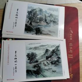 明信片:《韦远柏皖山集萃》(几个品种随机10枚)
