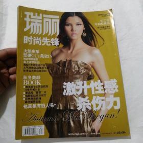 瑞丽时尚先锋2006年10月(总第228期)