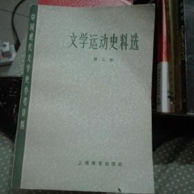 文学运动史料选 第三册