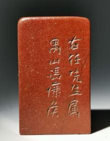 旧藏冯康侯款印章书法篆刻闲章