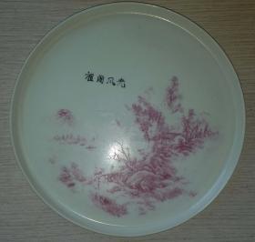 """上世纪五十年代""""祖国风光""""景德镇系胭脂红山水画瓷盘"""