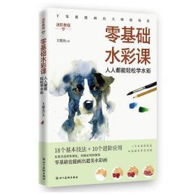 零基础水彩课:人人都能轻松学水彩,水彩画初学者的全能教科书,零基础也能画出超美水彩画