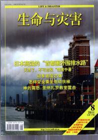 生命与灾害.2011年第8期总第139期
