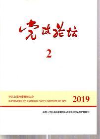 党治论坛.2019年第2、3、4、5、6、8期.6册合售