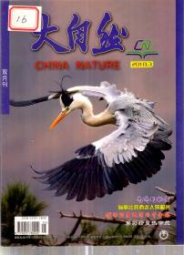 大自然杂志.2015年第3、5期总第153、155期.2册合售