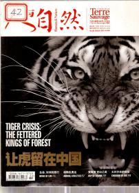 人与自然.2010年第2、9、11期.3册合售