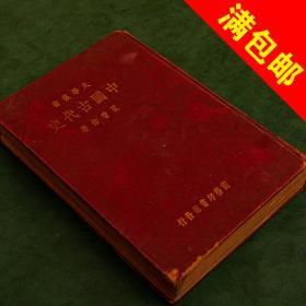 大学丛书:中国古代史