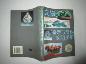 文物鉴定与辨伪实用手册