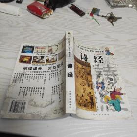 中国传统文化经典儿童读本:诗经