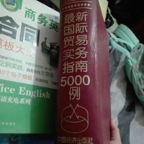 最新国际贸易实务指南5000例