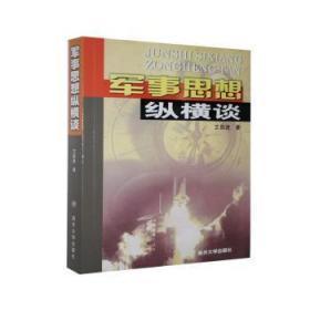 全新正版图书 军事思想纵横谈 艾跃进 南开大学出版社有限公司 9787310020331龙诚书店
