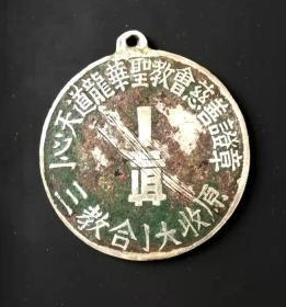 民国时期:一心天道龙华圣教会慈善证章,银章