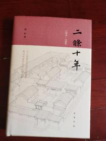 评书民俗类书籍《二条十年(1955——1964)》全新正品著名作家曲艺理论家赵珩先生签名铃印版全网最低价格