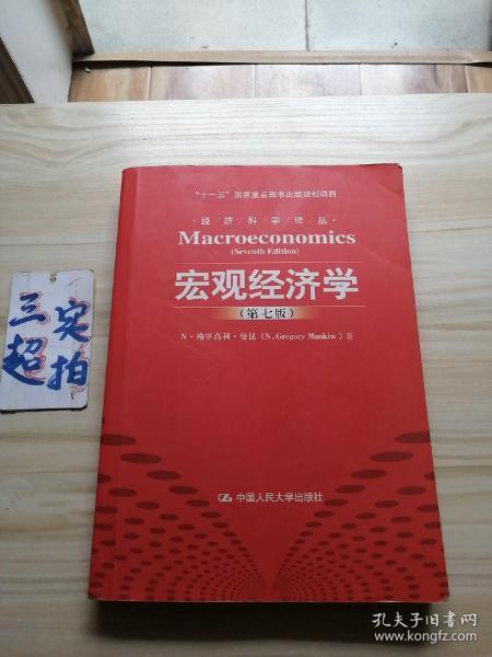 宏观经济学(第七版)
